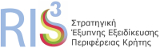 RIS3Crete - Στρατηγική Έξυπνης Εξειδίκευσης Περιφέρειας Κρήτης